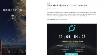 ICON's ICO Opens — Korea's Newest Cryptocurrency – Hello ICON World
